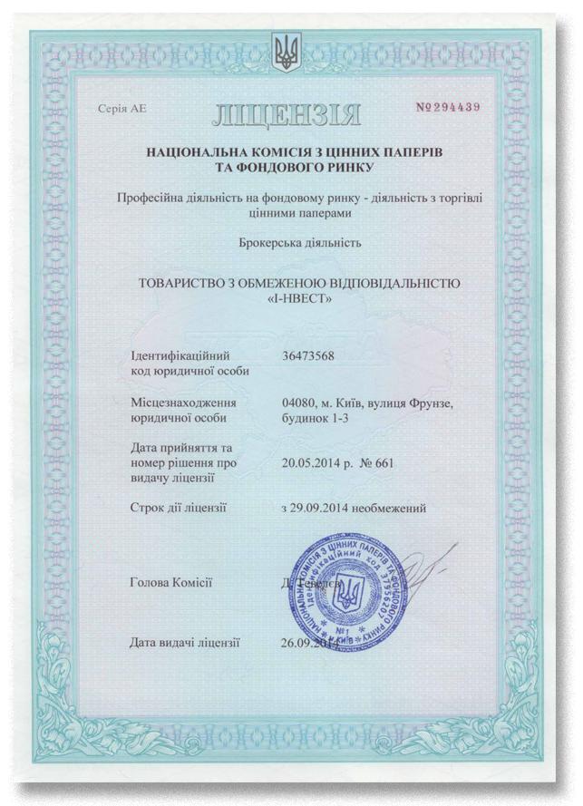 Сколько в украине стоит лицензия брокерской деятельности на рынке форекс forex vps ping